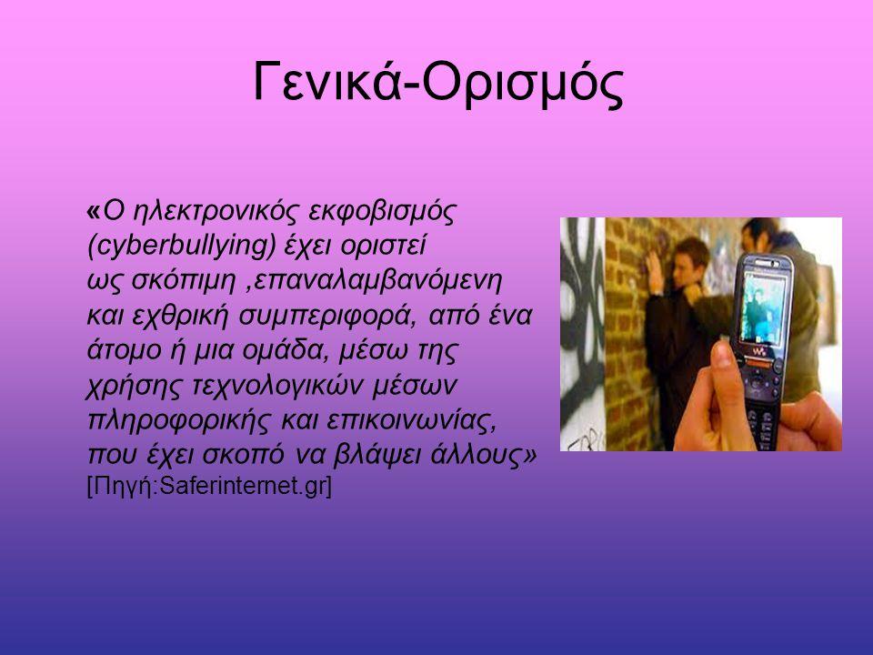 «Ο ηλεκτρονικός εκφοβισμός (cyberbullying) έχει οριστεί ως σκόπιμη ,επαναλαμβανόμενη και εχθρική συμπεριφορά, από ένα άτομο ή μια ομάδα, μέσω της χρήσης τεχνολογικών μέσων πληροφορικής και επικοινωνίας, που έχει σκοπό να βλάψει άλλους» [Πηγή:Saferinternet.gr]